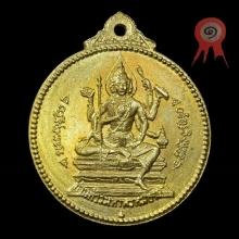 เหรียญจักรเพชร เนื้อฝาบาตร วัดดอน 2508