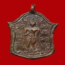 เหรียญหล่อหลวงพ่อโต วัดวิหารทอง ชัยนาท