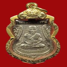 เหรียญเลื่อนสมณศักดิ์ 2508 บล็อคนิยม หลวงปู่ทวด วัดช้างให้