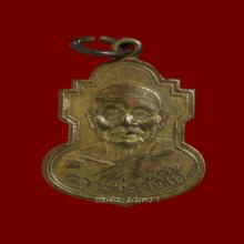 เหรียญหลวงพ่อเปลี่ยน วัดใต้ปี 2507