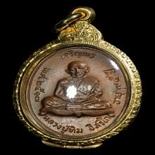 เหรียญเจริญพรบน หลวงปู่ทิม
