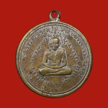 เหรียญหลวงปู่ทวด หลังสมเด็จโต วัดประสาทฯ เนื้อฝาบาตร