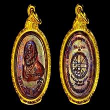 เหรียญยันต์ดวง [ราชาเเห่งฤกษ์] ปี พ.ศ.๒๕๑๙