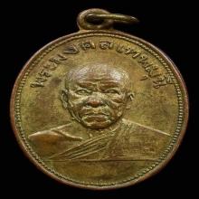 เหรียญรุ่นถวายภัตตาหาร หลวงพ่อสดวัดปากน้ำภาษีเจริญ