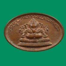 เหรียญพระพิฆเณศ ปี 37 มูลนิธิพระพิฆเณศ วัดโบสถ์พราห์ม