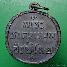 ที่1งานมหาสารคาม เหรียญพระธาตุพนม รุ่นแรก ปี 2483