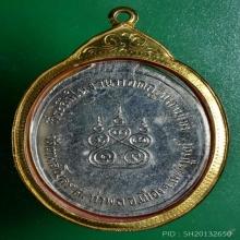 เหรียญหลวงพ่อทบ ทอดกฐินสามัคคี วัดเทพสโมสร ปี15