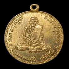 เหรียญ ๑๐๐ ปี หลวงปู่มั่น ภูริทัตโต ปี พ.ศ.๒๕๑๔ เนื้อฝาบาตร