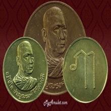 เหรียญรูปเหมือนรุ่นแรก หลวงพ่อชาญณรงค์ อภิชิโต