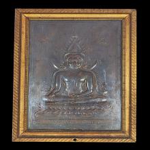 แผ่นปั๊ม พระพุทธชินราช รุ่นแรก ปี 2472