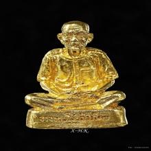อ.โง้ว กิม โคย(เซียนแปะ โรงสี)...รูปหล่อ รุ่นแรก พ.ศ. 2522