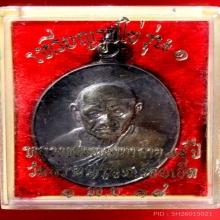 เหรียญหลวงพ่อทองมา  ถวโร  เนื้อเงิน ปี 2518  พร้อมกล่องเดิม