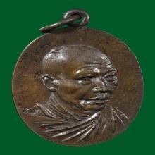 เหรียญกิ่งไผ่ หลวงพ่อเกษม ปี ๒๕๑๘