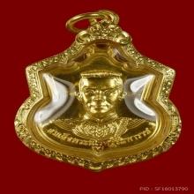 เหรียญพระนเรศวร เนื้อทองคำ รุ่นสู้ พ.ศ. 2548