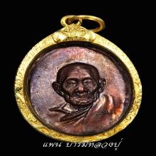 หลวงปู่สี - เหรียญ หน้าแก่ ( เนื้อทองแดง ) เลี่ยมทองหนา