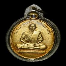 เหรียญรุ่นแรก หลวงพ่อพิมพ์มาลัย วัดหุบมะกล่ำ จ.ราชบุรี