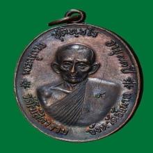 เหรียญจตุรพิธพรชัย หลวงพ่อกวย วัดโฆษิตาราม จ.ชัยนาท พ.ศ.2518
