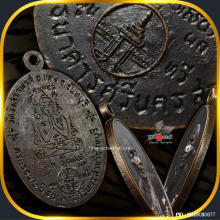 เหรียญศรีนครหลวงพ่อคง วัดวังสรรพรส จันทบุรี ปี 21