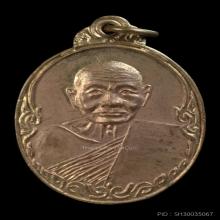 เหรียญเททอง หลวงปู่เพิ่ม วัดกลางบางแก้ว ปี 2517