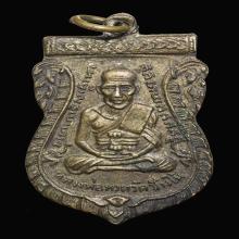 หลวงปู่ทวด วัดช้างให้ (Luang Pu Tuad)