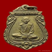 เหรียญรุ่นแรกหลวงพ่ออินทร์ วัดบ้านสระ นครปฐม
