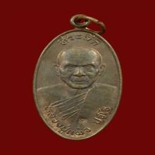 เหรียญใบขี้เหล็กหลวงปู่แผ้ว ปวโร รุ่นแรก วัดกำแพงแสน