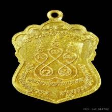 เหรียญหลวงพ่อวัดบ้านแหลม เนื้อทองคำ ปี18