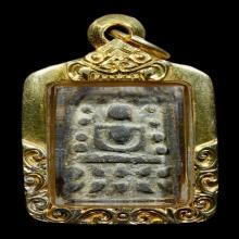 เหรียญหล่อหลวงปู่ศุข วัดปากคลองมะขามเฒ่า พิมพ์โบราณ