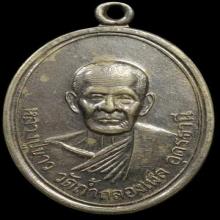 เหรียญรุ่นแรก หลวงปู่ขาว วัดถ้ำกลองเพล ปี 2509 (หลวงเลือน)
