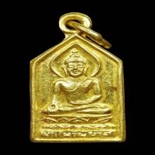 เหรียญไพรีพินาศเนื้อทองคำ วัดบวรฯ  ปี2517