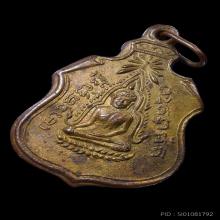 เหรียญพระพุทธชินราช อ.ศีขรภูมิ จ.สุรินทร์ พ.ศ.2491