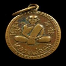 เหรียญรุ่นแรก หลวงพ่อคง จันทโชโต วัดเขาช้าง จ.ราชบุรี