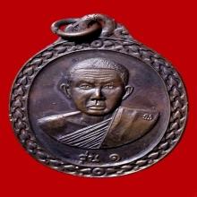 เหรียญรุ่นแรกหลวงพ่อทองพูล สิริกาโม ปี 2518