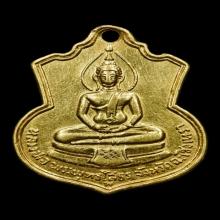 เหรียญหลวงพ่อโสธร สร้างโรงเรียน พ.ศ.2509 เนื้อทองคำ