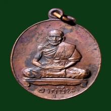 เหรียญหลวงปู่สี อายุยืน เต็มองค์ ปี 2518
