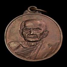 เหรียญ ตอก 1 หลวงปู่หมุน