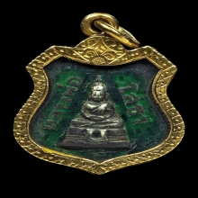 ..เหรียญอาร์ม ลพ.โสธร ปี0๘..
