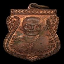 เหรียญหลวงพ่อเทียม วัดกษัตราธิราชรุ่นแรกปี2506
