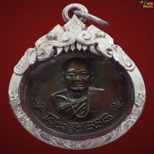 เหรียญโภคทรัพย์ ปี17 ครูบาชุ่ม วัดวังมุย จ.ลำพูน หายาก