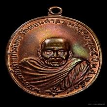 เหรียญอาจารย์นำ แก้วจันทร์ รุ่นแรก ปี 2519 วัดดอนศาลา