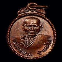 เหรียญอาจารย์ปาน วัดเขาอ้อ รุ่นแรก ปี 2519
