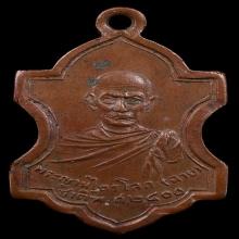 เหรียญหลวงพ่อฉาย วัดพนัญเชิง รุ่นแรกปี2479