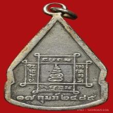 เหรียญหลวงพ่อมงคลบพิตรปี2485เนื้อเงิน