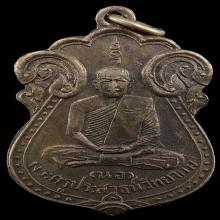 เหรียญหลวงพ่อนอ วัดกลางท่าเรือ รุ่นแรกเนื้ออัลปาก้า
