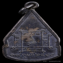 เหรียญหลวงพ่อมงคลบพิตรปี2485 เนื้อเงิน
