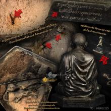 พระบูชาสมเด็จพุฒาจารย์ (โต) พรหมรังสี วัดบางขุนพรหม ปี 17