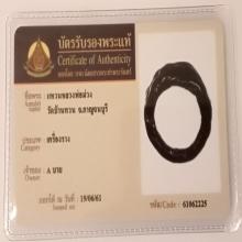 แหวนพิรอด ยอดนิยม หลวงพ่อม่วง วัดบ้านทวน จ.กาญจนบุรี