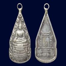 เหรียญพระมงคลบพิตร พ.ศ. 2485 อยุธยา เนื้อเงิน