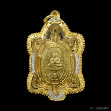 หลวงปู่หลิว 3 รวย ทองคำ ปี2536
