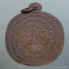 เหรียญหลวงพ่อเชื้อ วัดบำเพ็ญบุญ